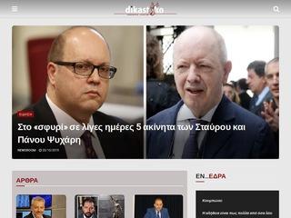 dikastiko.gr
