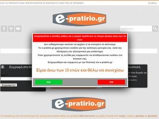 e-pratirio.gr