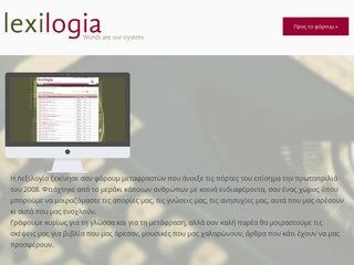 lexilogia.gr