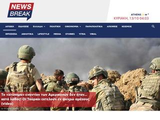 newsbreak.gr