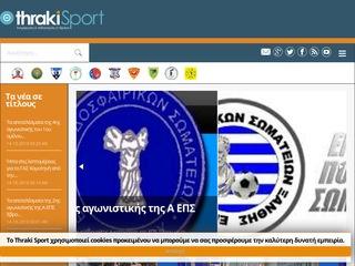 thrakisport.gr