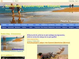 rodosblog-xrisostomos.blogspot.com