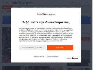 istioforosnews.com