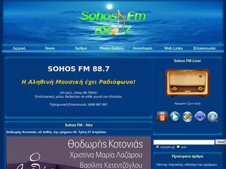 sohosfm.gr