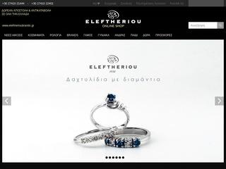 eleftheriouonline.gr