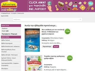 bestseller.gr