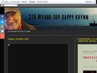 harryklynn.blogspot.com