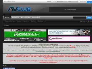 avclub.gr
