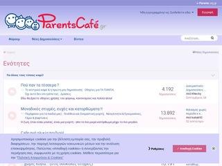 parentscafe.gr