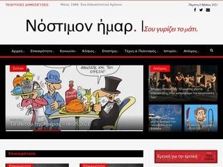nostimonimar.gr