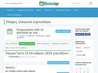 giortazei.gr