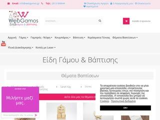 webgamos.gr