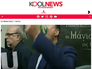 koolnews.gr