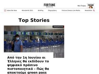 fortunegreece.com