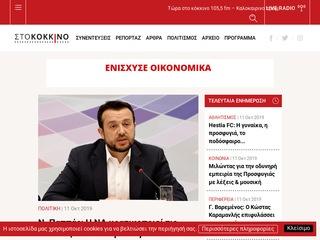 stokokkino.gr