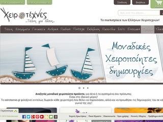 xeirotexnes.gr
