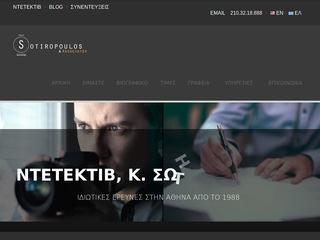 sotiropoulos-24h.gr