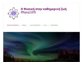 physicsindailylife.gr