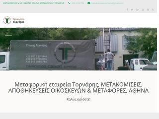 metakomiseis-tornaris.gr
