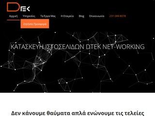 dtek.gr