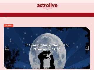 astro-live.gr