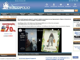bibliopolio.gr