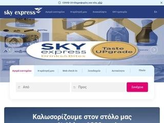 skyexpress.gr