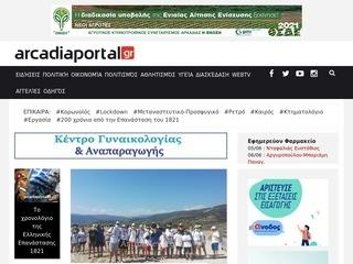 arcadiaportal.gr