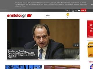 enstoloi.gr