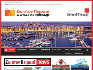 zostonpirea.gr