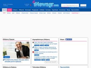 inewsgr.com