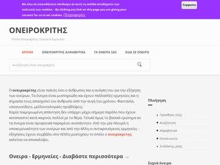 oneirokritis.org
