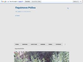 parapona-rodou.blogspot.com