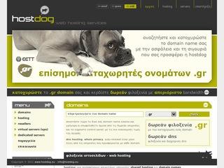 hostdog.gr