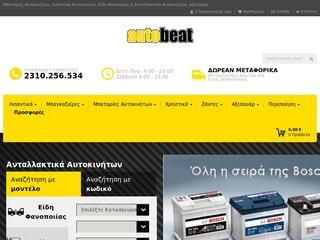autobeat.gr