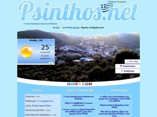 psinthos.net