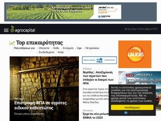 agrocapital.gr