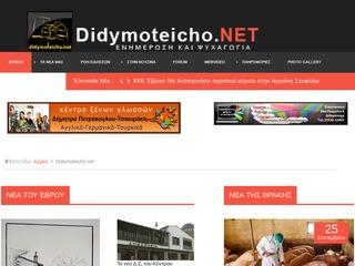 didymoteicho.net