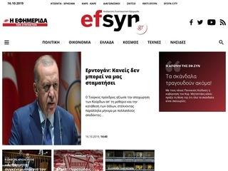 efsyn.gr