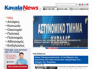 kavalanews.gr