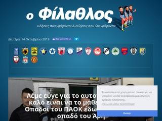 filathlos.gr