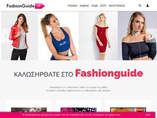 fashionguide.gr