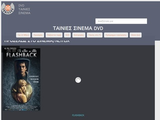 dvd-trailers.gr