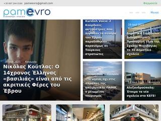 pameevro.gr