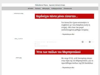 fileleutheros.net