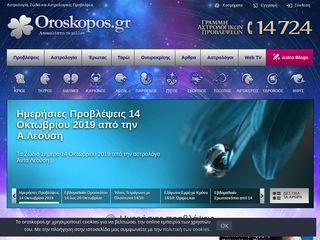 oroskopos.gr