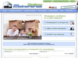 metafores-online.gr