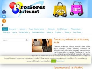 prosfores-internet.gr