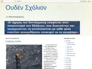 mandatoforos.blogspot.gr
