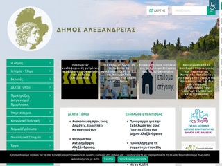 alexandria.gr